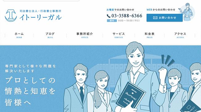 イラストがオシャレな税理士のホームページデザイン例