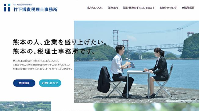 とにかく目新しい税理士のホームページデザイン例
