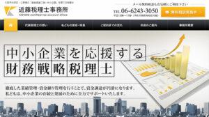 ビジネス感のあるかっこいい税理士のホームページデザイン例