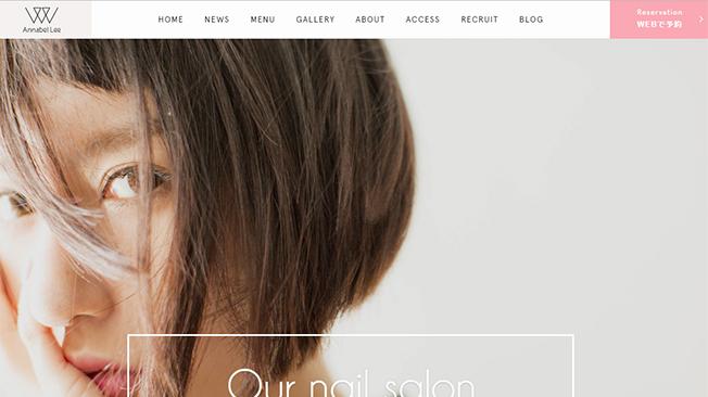 レスポンシブで構成された美容室のホームページデザイン例