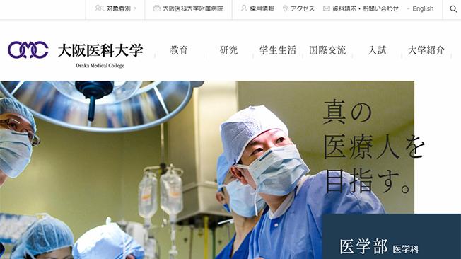 レスポンシブで作成された大学のホームページデザイン例