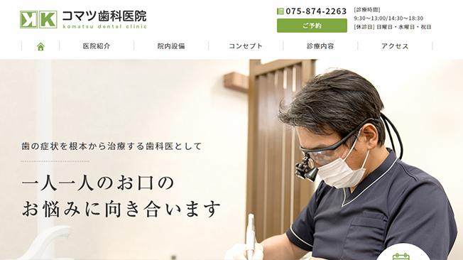 信頼感のある歯医者のホームページデザイン例