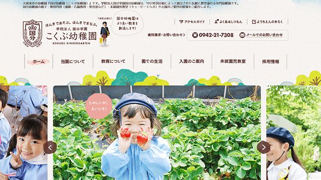 可愛くておしゃれな保育園のホームページデザイン例