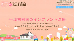 イラストが可愛いピンク色の歯医者のホームページデザイン例