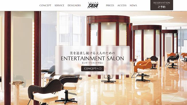 とにかくかっこいい美容室のホームページデザイン例