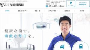 清潔感のある歯医者のホームページデザイン例