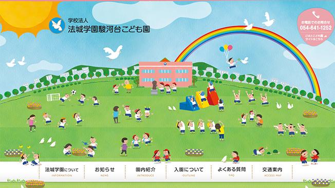 イラストが多用されたカラフルな保育園のホームページデザイン