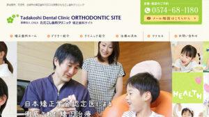 子供の写真を活用した歯医者のホームページデザイン例