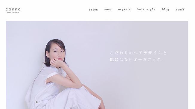 オーガニックな美容室のホームページデザイン例