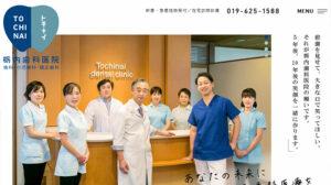 オシャレな歯医者のホームページデザイン例