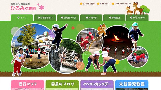 緑色の王道レイアウトな保育園のホームページデザイン例