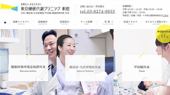 白色をベースとしたオシャレなクリニックのホームページデザイン例