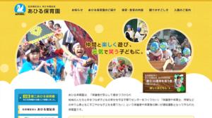 黄色が使われた保育園のホームページデザイン例