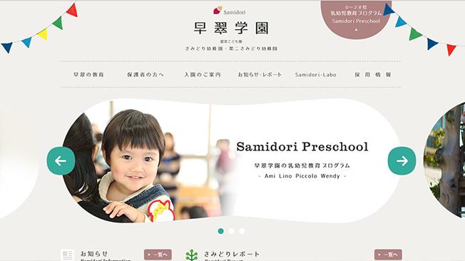 カラフルだがシンプルな保育園のホームページデザイン
