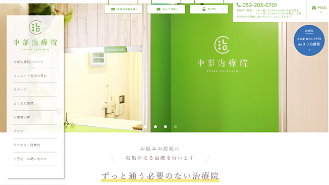 名古屋市にあるオシャレなクリニックのホームページデザイン例