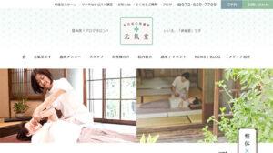 「和」を感じさせる整骨院のホームページ