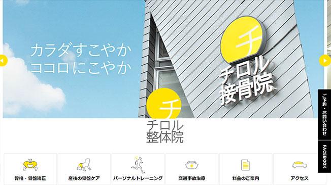 黄色のデザインが特徴的な整骨院のホームページ