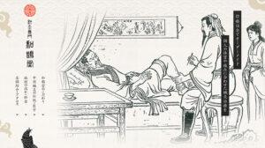 中国流の鍼灸サロンのホームページ