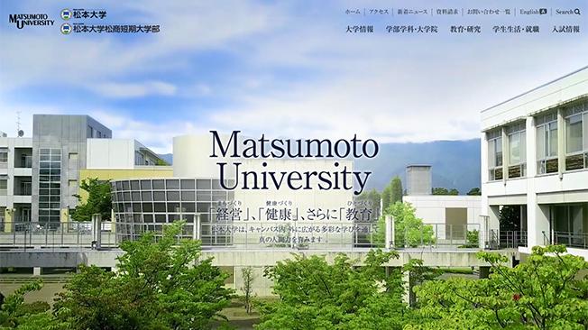 安心感のあるカッコイイ大学のホームページ