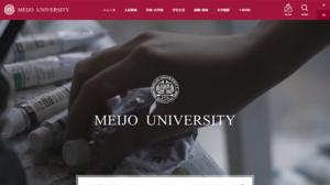 名城大学のホームページデザイン例