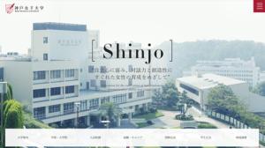 神戸女子のホームページデザイン例