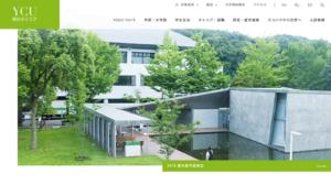 緑色がオシャレな横浜市立大学のホームページ