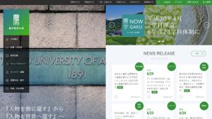 2カラムが特徴的な東京農業大学のホームページ
