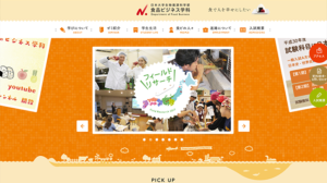 日本大学の生物資源科学部のホームページデザイン例