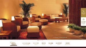 高級ホテルのようなエステサロンのホームページ
