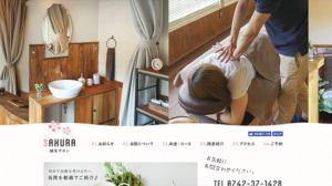 ピンク色が可愛い鍼灸サロンのホームページ