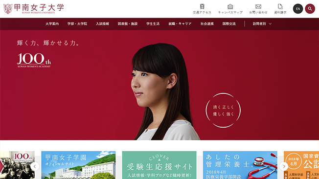 甲南女子大学のホームページデザイン例