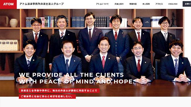 赤色の使い方が上手な法律事務所のホームページ