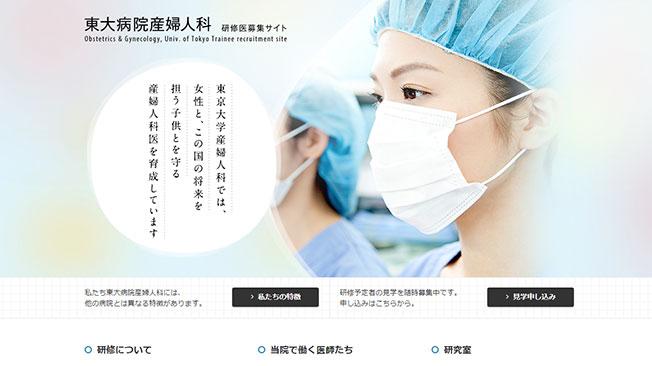 背景の空模様がおしゃれな病院の採用サイト