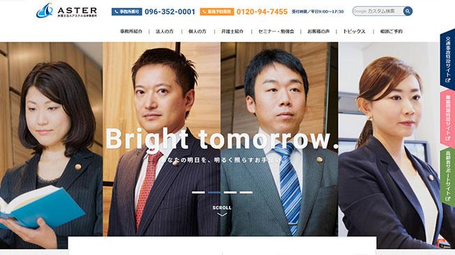 信頼感のある弁護士事務所のホームページ