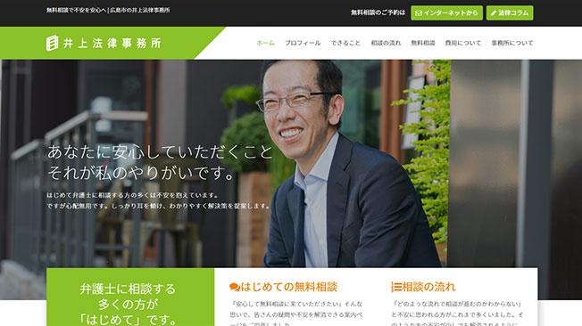 斜めラインが特徴なかっこいい弁護士事務所のホームページデザイン