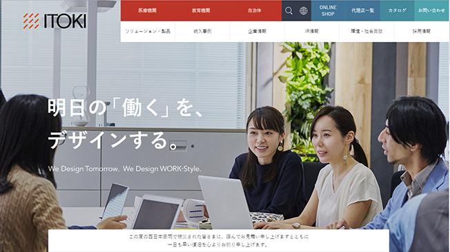 株式会社イトーキのホームページデザイン例
