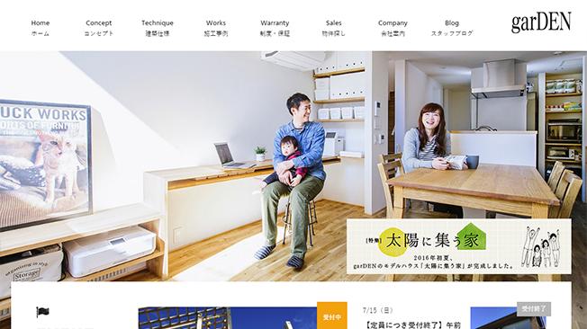 ガーデン株式会社のホームページデザイン例