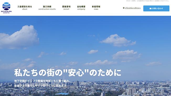 三倉建設株式会社のホームページデザイン例