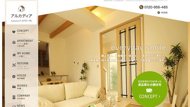 株式会社アルカディアのホームページデザイン例