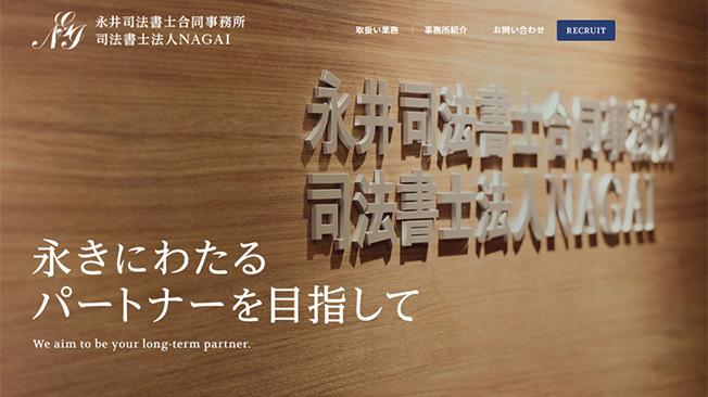 永井司法書士合同事務所 司法書士法人NAGAI
