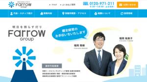 税理士法人Farrow Partners