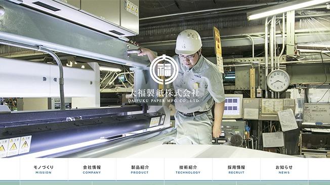 大福製紙株式会社