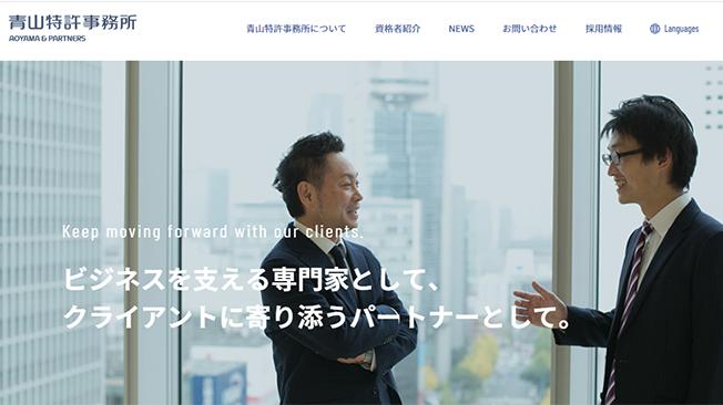 青山特許事務所
